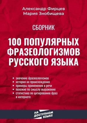100популярных фразеологизмов русского языка photo №1