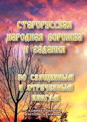 Старорусская народная ворожба игадания. По священным и отреченным книгам photo №1