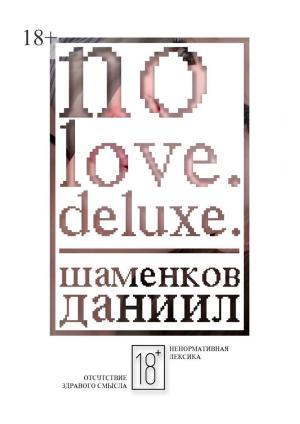 No love. Deluxe. photo №1