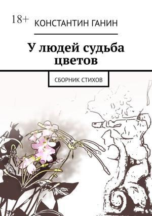 Улюдей судьба цветов. Сборник стихов photo №1