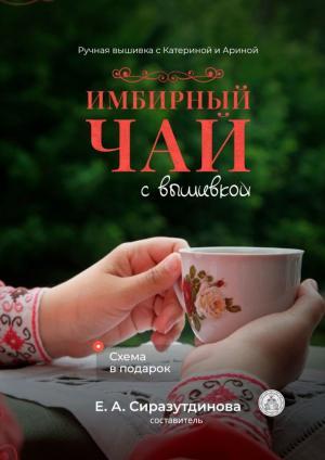 Имбирный чай свышивкой. Ручная вышивка с Катериной и Ариной Foto №1