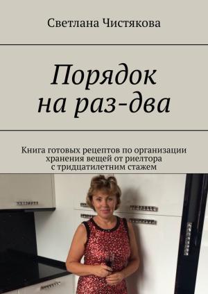 Порядок нараз-два. Книга готовых рецептов поорганизации хранения вещей отриелтора стридцатилетним стажем photo №1