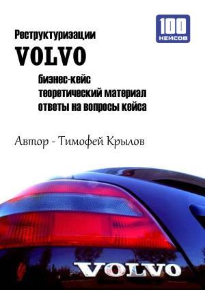 Реструктуризации VOLVO (бизнес-кейс) photo №1