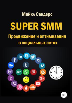 Super SMM. Продвижение и оптимизация в социальных сетях Foto №1