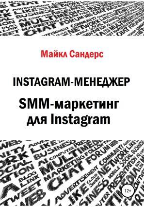 Instagram-менеджер. SMM-маркетинг для Instagram Foto №1