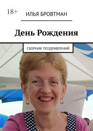День рождения. Сборник поздравлений photo №1