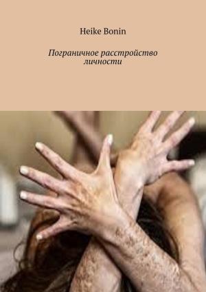 Пограничное расстройство личности photo №1