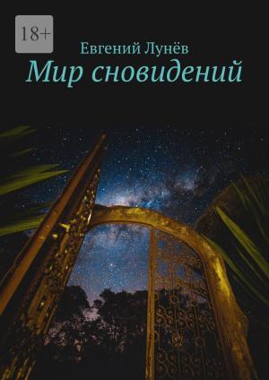 Мир сновидений Foto №1