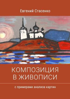 Композиция вживописи. спримерами анализа картин photo №1
