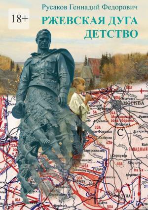 Ржевская дуга. Детство. Стихи и проза о Великой Отечественной Войне photo №1