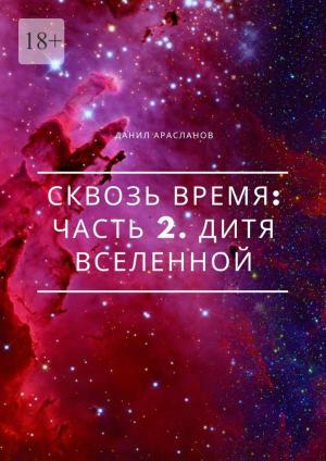 Сквозь время: Часть2. Дитя вселенной Foto №1