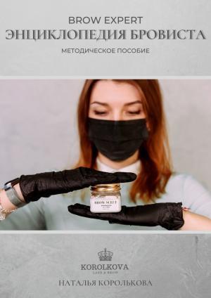Brow Expert. Энциклопедия бровиста. Методическое пособие photo №1
