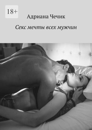 Секс мечты всех мужчин photo №1