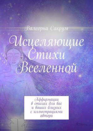 Исцеляющие Стихи Вселенной. Аффирмации встихах для вас иваших близких силлюстрациями автора photo №1