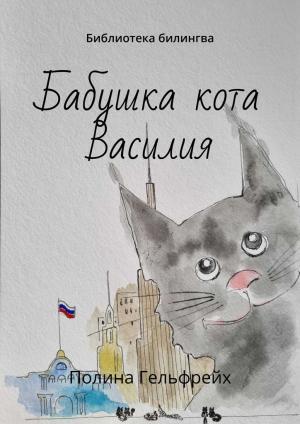 Бабушка кота Василия. Библиотека билингва photo №1