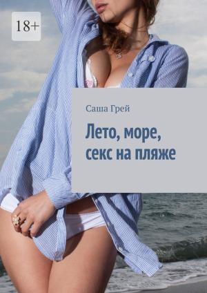 Лето, море, секс напляже photo №1