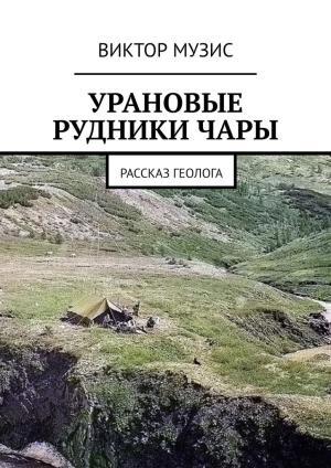 Урановые рудникиЧары. Рассказ геолога Foto №1