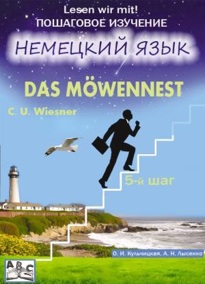 Möwennest. Гнездо чайки. Учебное пособие. Продвинутый этап (5-й шаг) Foto №1