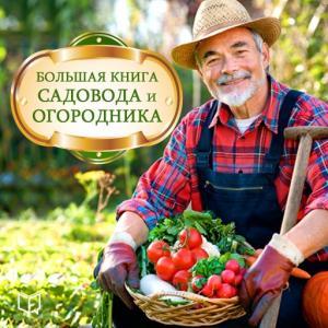 Большая книга садовода и огородника photo №1