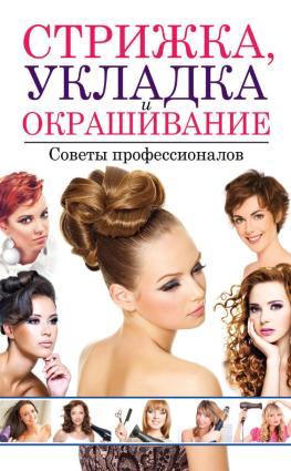 Стрижка, укладка и окрашивание волос. Советы профессионалов photo №1