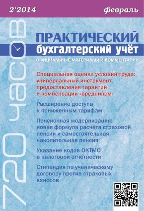 Практический бухгалтерский учёт. Официальные материалы и комментарии (720 часов) №2/2014 Foto №1