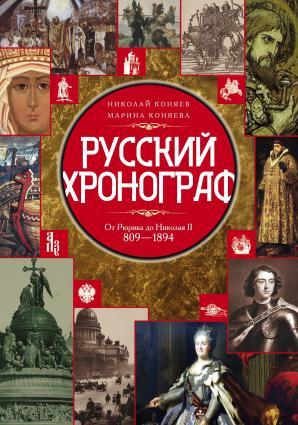 Русский хронограф. От Рюрика до Николая II. 809–1894 гг. photo №1