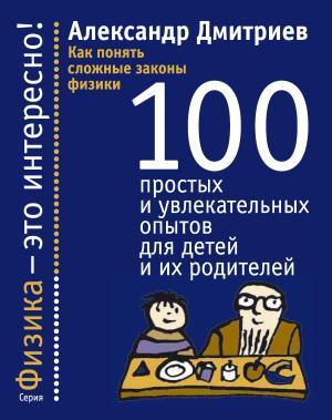 Как понять сложные законы физики. 100 простых и увлекательных опытов для детей и их родителей photo №1