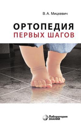 Ортопедия первых шагов photo №1