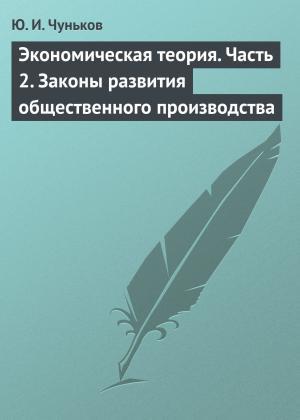 Экономическая теория. Часть 2. Законы развития общественного производства photo №1
