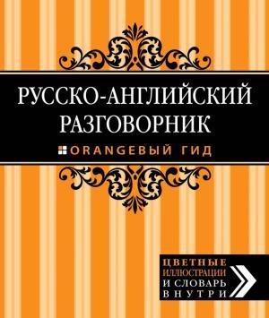 Русско-английский разговорник photo №1