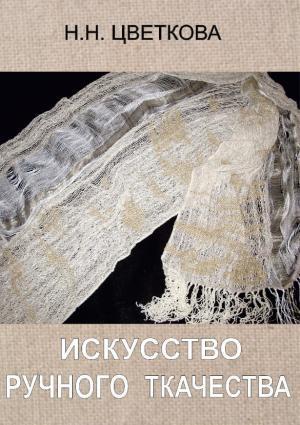 Искусство ручного ткачества Foto №1