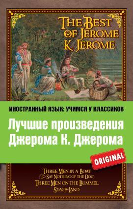Лучшие произведения Джерома К. Джерома / The Best of Jerome K. Jerome photo №1