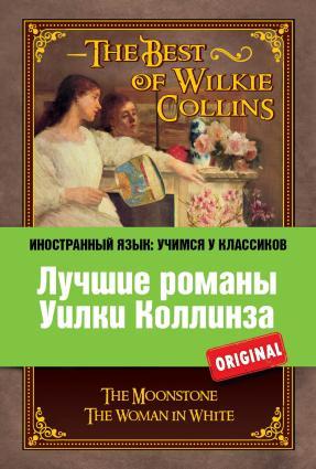 Лучшие романы Уилки Коллинза / The Best of Wilkie Collins photo №1