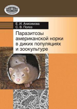 Паразитозы американской норки в диких популяциях и зоокультуре Foto №1