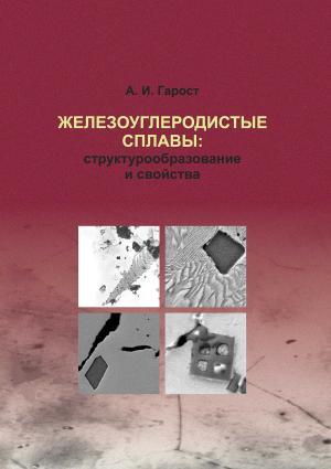 Железоуглеродистые сплавы: структурообразование и свойства Foto №1