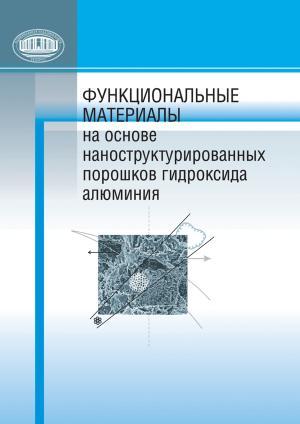 Функциональные материалы на основе наноструктурированных порошков гидроксида алюминия