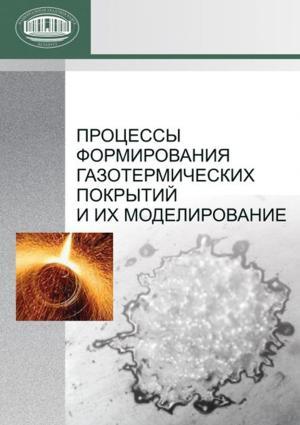 Процессы формирования газотермических покрытий и их моделирование Foto №1