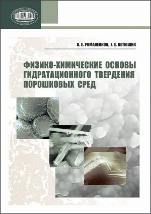 Физико-химические основы гидратационного твердения порошковых сред Foto №1