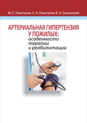 Артериальная гипертензия у пожилых: особенности терапии и реабилитации Foto №1