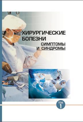 Хирургические болезни: симптомы и синдромы. Том 1 photo №1