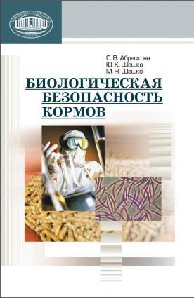 Биологическая безопасность кормов photo №1
