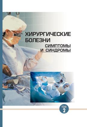 Хирургические болезни: симптомы и синдромы. Том 2 photo №1