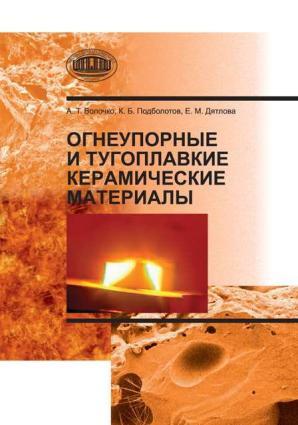 Огнеупорные и тугоплавкие керамические материалы Foto №1