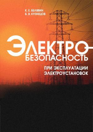 Электробезопасность при эксплуатации электроустановок photo №1