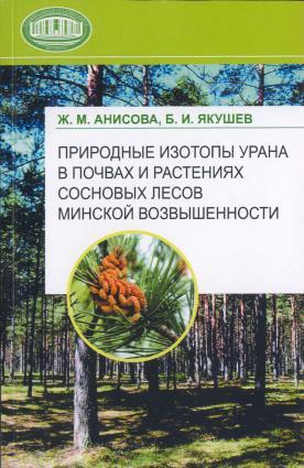 Природные изотопы урана в почвах и растениях сосновых лесов Минской возвышенности photo №1