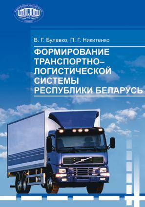 Формирование транспортно-логистической системы Республики Беларусь photo №1