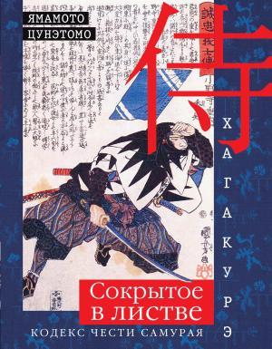 Хагакурэ. Сокрытое в листве. Кодекс чести самурая photo №1