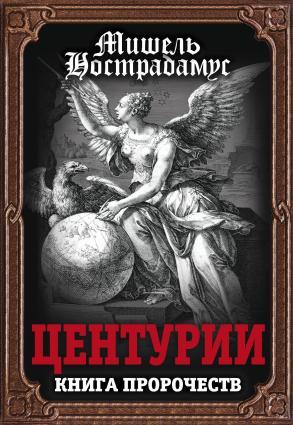 Центурии. Книга пророчеств photo №1