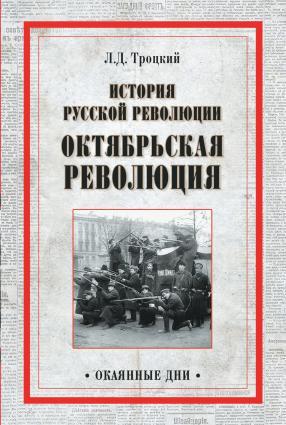 История русской революции. Октябрьская революция Foto №1