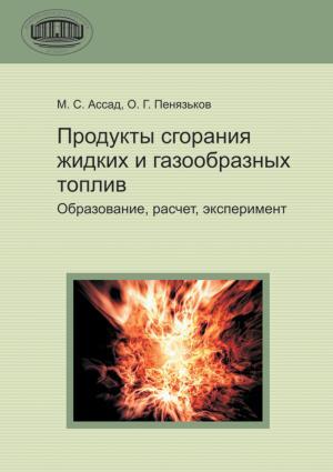 Продукты сгорания жидких и газообразных топлив photo №1